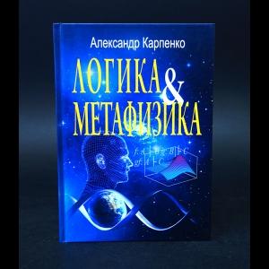 Карпенко Александр - Логика & Метафизика