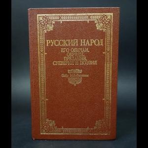 Авторский коллектив - Русский народ его обычаи, обряды, предания, суеверия и поэзия