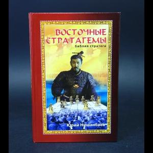 Нишанбаев Юрий - Восточные стратагемы. Библия стратега