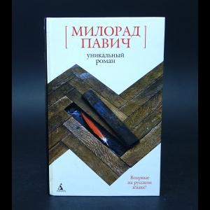 Павич Милорад - Уникальный роман