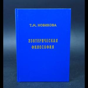 Новикова Т.М. - Эзотерическая философия
