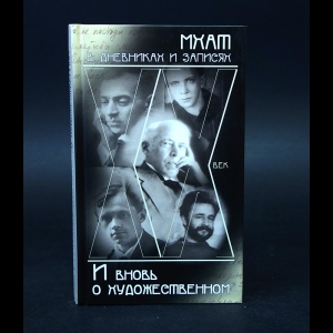 Авторский коллектив - И вновь о художественном. МХАТ в дневниках и записях. 1910-1920