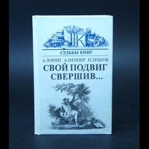 Зорин А., Немзер А., Зубков Н. - Свой подвиг свершив...