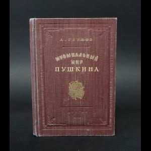 Глумов А. - Музыкальный мир Пушкина