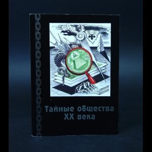 Боголюбов Николай - Тайные общества XX века