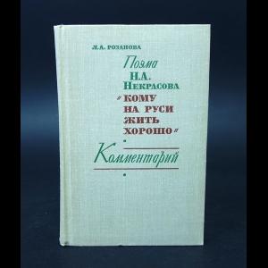 Розанова Л.А. - Поэма Н. А. Некрасова Кому на Руси жить хорошо. Комментарий