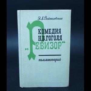 Войтоловская Э.Л. - Комедия Н.В. Гоголя Ревизор. Комментарий