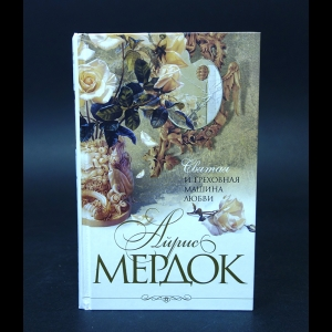 Мердок Айрис - Святая и греховная машина любви