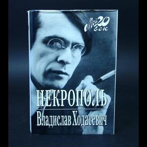 Ходасевич Владислав - Некрополь