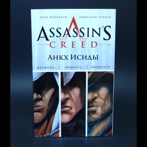 Корбиран Эрик  - Assassins's Creed Анкх Исиды