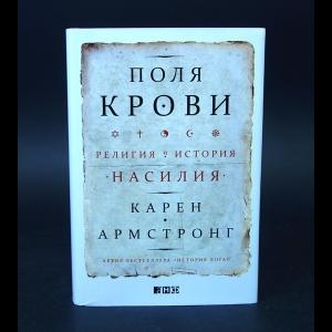 Армстронг Карен - Поля крови. Религия и история насилия