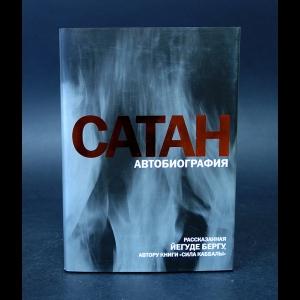 Берг Йегуда - Сатан. Автобиография, рассказанная Йегуде Бергу, автору книги  Сила каббалы