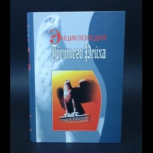 Авторский коллектив - Энциклопедия третьего рейха