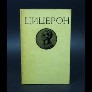 Авторский коллектив - Цицерон. Сборник статей