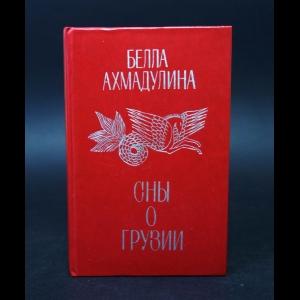 Ахмадулина Белла - Сны о Грузии