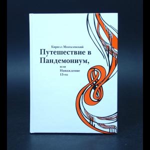 Мозгалевский К. - Путешествие в Пандемониум, или Наваждение 13-го