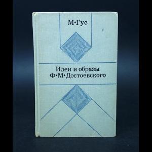 Гус М. - Идеи и образы Ф.М. Достоевского