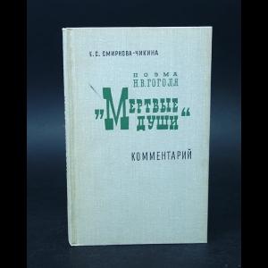 Смирнова-Чикина Е.С. - Поэма Н. В. Гоголя Мертвые души. Комментарий
