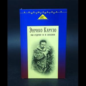 Авторский коллектив - Энрико Карузо на сцене и в жизни