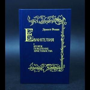 Ренан Эрнест -  Евангелия. Второе поколение христианства