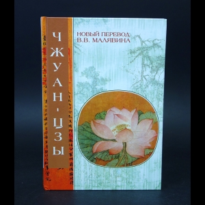 Авторский коллектив - Чжуан-Цзы. Новый перевод Малявина