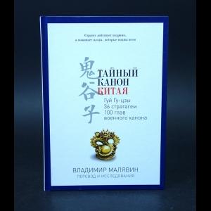 Малявин В.В. - Тайный канон Китая