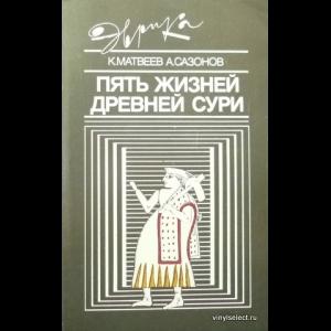 Матвеев Константин,  Сазонов Анатолий - Пять жизней древней Сури