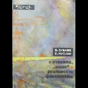Зубков Борис, Муслин Евгений - О стихиях, 'цидо' и реальности фантастики