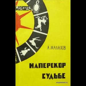Малахов Анатолий - Наперекор судьбе