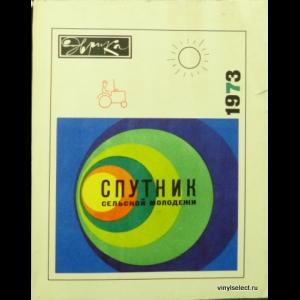 Авторский коллектив - Спутник сельской молодежи 1973