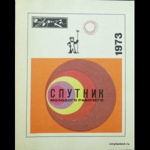 Авторский коллектив - Спутник молодого рабочего 1973