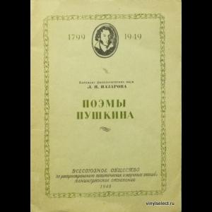 Назарова Людмила - Поэмы Пушкина