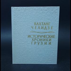 Челидзе Вахтанг - Исторические хроники Грузии XI-XII в.
