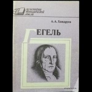 Хандруев Александр - Гегель и политическая экономия