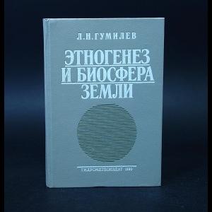 Гумилев Лев - Этногенез и биосфера Земли