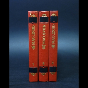 Мао Дунь  - Мао Дунь Сочинения в 3 томах (комплект из 3 книг)