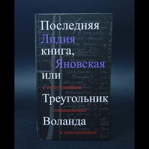 Яновская Лидия - Последняя книга, или Треугольник Воланда