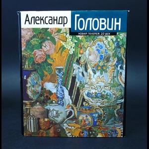 Пожарская М. - Александр Головин. Новая галерея. 20 век