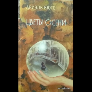 Бюто Ариэль - Цветы Осени