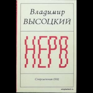 Высоцкий Владимир - Нерв