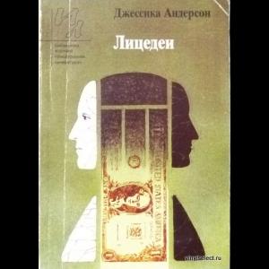 Андерсон Джессика - Лицедеи