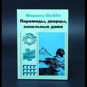 Шебёк Ференц - Пирамиды, дворцы, панельные дома
