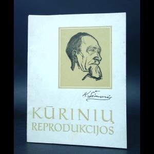 Шимонис К.  - Kuriniu Reprodukcijos. ( К. Шимонис Репродукции )