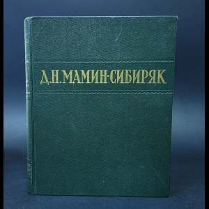 Мамин-Сибиряк Д.Н. - Д.Н. Мамин-Сибиряк Избранные сочинения