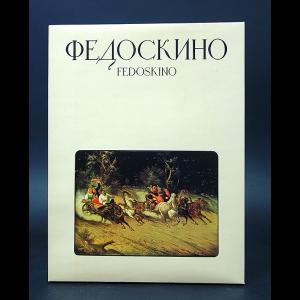 Авторский коллектив - Федоскино. Fedoskino
