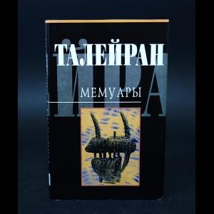 Талейран - Талейран Мемуары