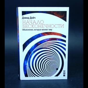 Дойч Дэвид - Начало бесконечности. Объяснения, которые меняют мир