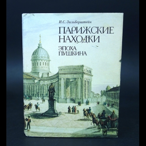 Зильберштейн И.С. - Парижские находки. Эпоха Пушкина