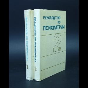 Авторский коллектив - Руководство по психиатрии в 2 томах (комплект из 2 книг)