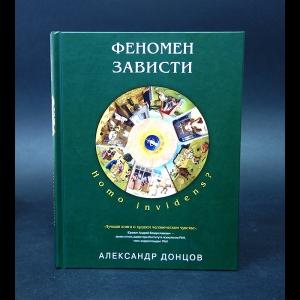 Донцов Александр -  Феномен зависти. Homo invidens?